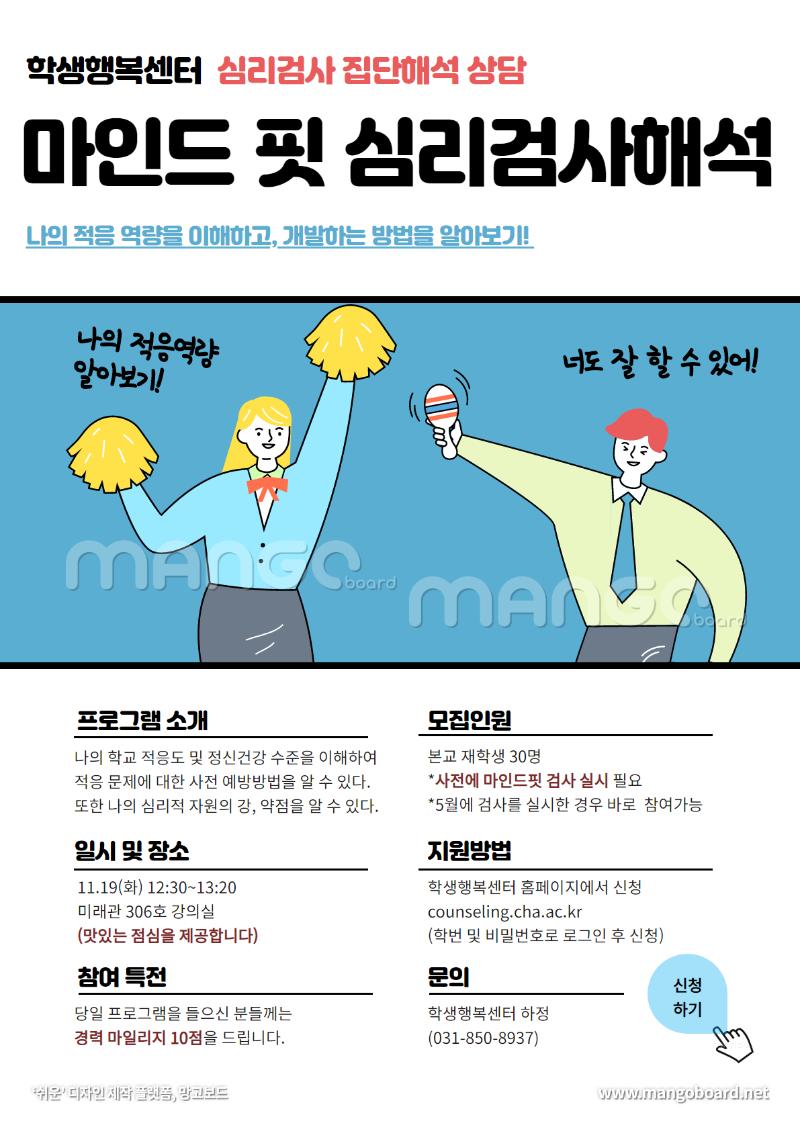 마인드핏 검사 집단해석 상담 포스터.png